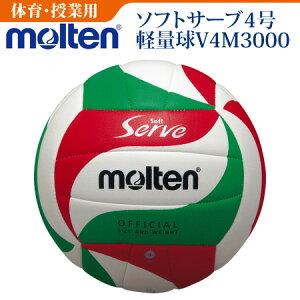 モルテン(molten)ソフトサーブバレーボール 4号球<小学校(軽量)・中学校・家庭婦人用>【V4M3000】