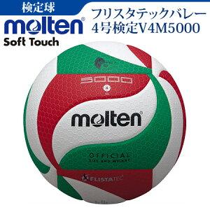 モルテン(molten)フリスタテック バレーボール 4号球<中学校・家庭婦人用>【V4M5000】