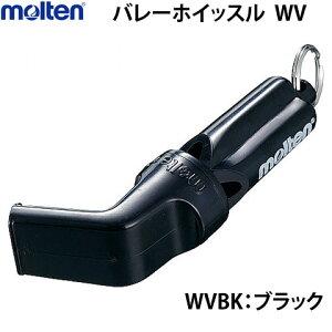 【molten/モルテン】レフェリーホイッスル(笛)レフェリーグッズバレーボール用