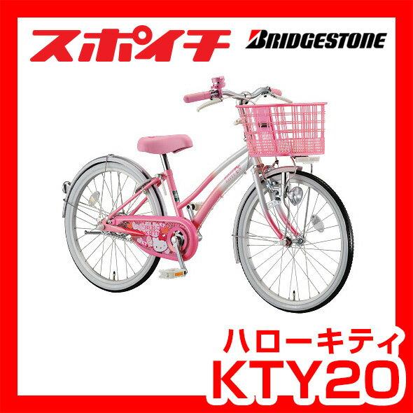【完全組立品】ブリヂストン KTY20 ハローキティ「少女車」 20型 ちょっぴり大人のハローキティ 子供用自転車 ブリジストン 20インチ