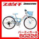 【完全組立品】ブリヂストン バーミィガール 22型 BG226 6段シフト キュートでスポーティな女の子専用モデル 子供用自転車 バーミーガール バーミイガール...