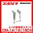 ブリヂストン 幼児車用 メッキ製両足スタンド DM-14DX DM-16DX DM-18DX 補助輪を外したときのために! 14〜18サイズ用…