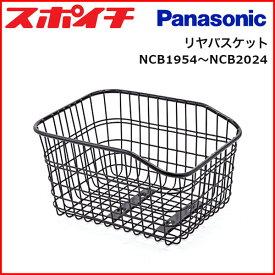 【500円OFFクーポン】【20%OFF】パナソニック リヤバスケットPanasonic NCB1954 NCB2024