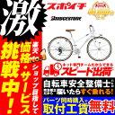 【楽天スーパーSALE】価格に挑戦中!マークローザ 26型 M67ST6 ブリジストン シティサイクル 26インチ 自転車 ブリヂストン