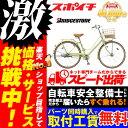 【楽天スーパーSALE】価格に挑戦中!カジュナスイート 26型 CS60T6 ブリジストン シティサイクル 26インチ 自転車 ブリヂストン