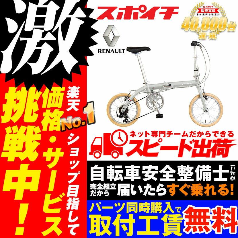 価格に挑戦中!RENAULT LIGHT 9 16型 AL-FDB140 ルノー ライト9 自転車 折り畳み自転車 16インチ 折りたたみ 折畳み 自転車