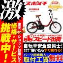 価格に挑戦中!2017モデル YAMAHA PAS CITY-C 20型 PA20CC パスシティシー ヤマハ シティサイクル 電動アシスト自転車 電動自転車 20インチ 自転車 CITYC