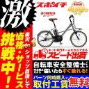 価格に挑戦中!2017モデル YAMAHA PAS CITY-X 20型 PA20CX パスシティエックス ヤマハ シティサイクル 電動アシスト自転車 電動自転車 20インチ 自転車 CITYX
