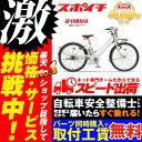 価格に挑戦中!2017モデル YAMAHA PAS Mina 26型 PA26M パスミナ ヤマハ シティサイクル 電動アシスト自転車 電動自転車 26インチ 自転車