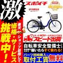 価格に挑戦中!2017モデル YAMAHA PAS ナチュラ スーパー 26型/24型 PA26NSP/PA24NSP ナチュラスーパー ヤマハ シティサイクル 電動アシスト自転車 電動自転車 26イ