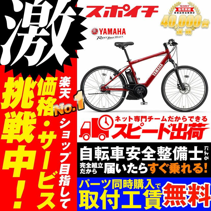 【防犯登録プレゼント】価格に挑戦中!2018モデル YAMAHA PAS Brace 26型 PA26B パス ブレイス ヤマハ シティサイクル 電動アシスト自転車 電動自転車 26インチ 自転車