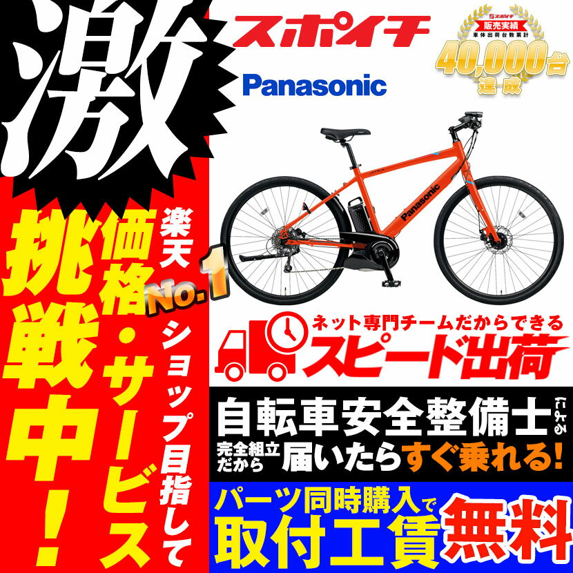 【歳末感謝祭 12/20(木) 20時〜】Panasonic JETTER ジェッター 440mm 490mm 700×38C BE-ELHC44/49 パナソニック 電動アシスト自転車