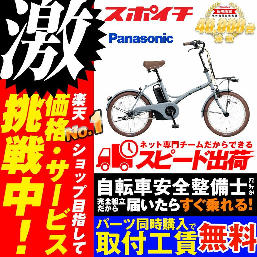 【防犯登録プレゼント】価格に挑戦中!2018モデル Panasonic グリッター 20型 BE-ELGL032 パナソニック 電動アシスト自転車 20インチ