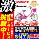 【防犯登録プレゼント】価格に挑戦中!エコキッズカラフル 16インチ シングル EK16C6 子供用自転車 ブリヂストン ブリ…