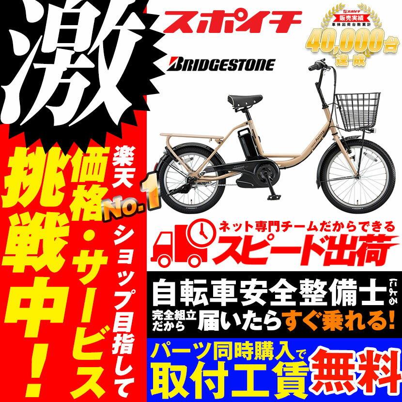 【防犯登録プレゼント】価格に挑戦中!アシスタベーシックミニ 20型 3段変速 A0BD18 20インチ 電動自転車 ブリジストン ブリヂストン