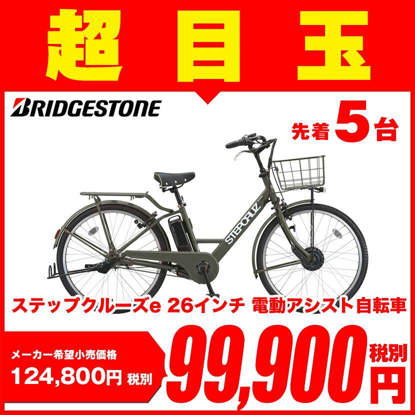 価格に挑戦中!ステップクルーズe 3段変速 ST6B48 26インチ 電動自転車 ブリジストン ブリヂストン