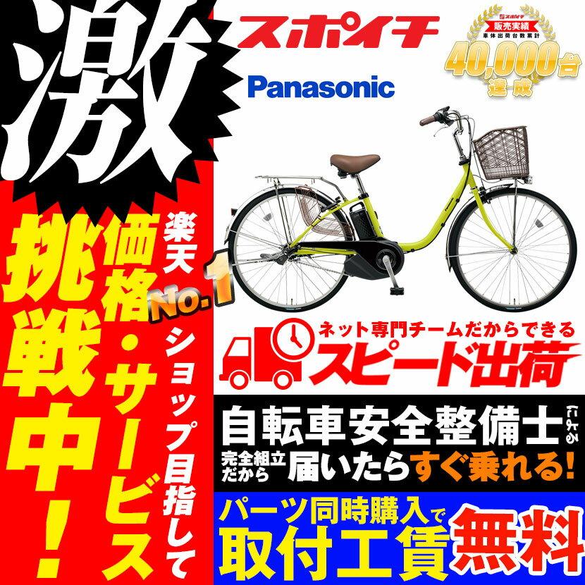 【スーパーSALE 12/4(火)20:00〜】Panasonic ViVi ビビ・SX 24型 26型 BE-ELSX43/63 パナソニック 電動アシスト自転車 24インチ 26インチ