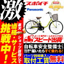 【激烈祭!5/10】【防犯登録無料】【店頭受取】電動自転車 Panasonic ViVi ビビ・SX 24型 26型 BE-ELSX43/63 パナソニ…