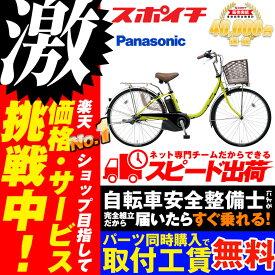 【500円OFFクーポン】【防犯登録無料】【店頭受取OK】電動自転車 Panasonic ViVi ビビ・SX 24型 26型 BE-ELSX43/63 パナソニック 電動アシスト自転車 24インチ 26インチ