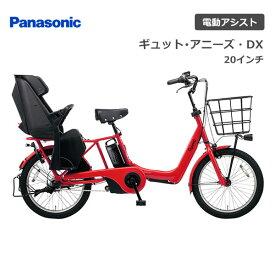 【500円クーポン】【店頭受取OK】【代引不可】電動自転車 Panasonic ギュット・アニーズ・DX 20インチ BE-ELAD032 パナソニック 電動アシスト 自転車
