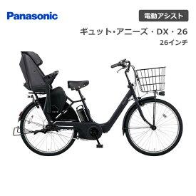 【500円クーポン】【店頭受取OK】【代引不可】電動自転車 Panasonic ギュット・アニーズ・DX・26 26インチ BE-ELAD632 パナソニック 電動アシスト 自転車