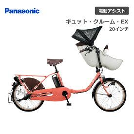 【スポイチ】【予約注文受付中】【店頭受取OK】【代引不可】電動自転車 子ども乗せ Panasonic ギュット・クルーム・EX 20インチ BE-ELFE032 Gyutto パナソニック 電動アシスト自転車 子供乗せ