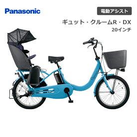 【スポイチ】【予約注文受付中】【店頭受取OK】【代引不可】電動自転車 子ども乗せ Panasonic ギュット・クルームR・DX 20インチ BE-ELRD03 Gyutto パナソニック 電動アシスト自転車 子供乗せ