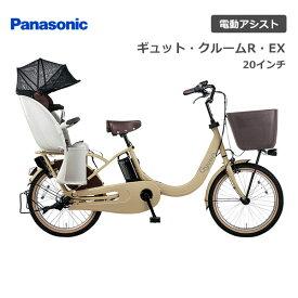 【スポイチ】【予約注文受付中】【店頭受取OK】【代引不可】電動自転車 子ども乗せ Panasonic ギュット・クルームR・EX 20インチ BE-ELRE03 Gyutto パナソニック 電動アシスト自転車 子供乗せ