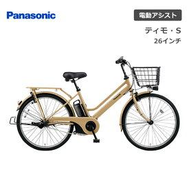 【500円クーポン】【店頭受取OK】【代引不可】電動自転車 Panasonic ティモ・S 26インチ BE-ELST635 パナソニック 電動アシスト 自転車