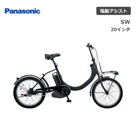 パナソニック Panasonic 20型 電動アシスト自転車 SW マットジェットブラック/シングルシフト BE-ELSW012B