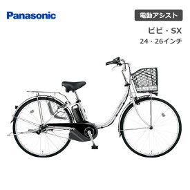 【スポイチ】【店頭受取OK】【代引不可】電動自転車 Panasonic ViVi ビビ SX 24インチ 26インチ BE-ELSX432 BE-ELSX632 ビビSX パナソニック 電動アシスト 自転車