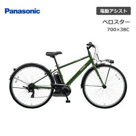 【500円クーポン】【店頭受取OK】【代引不可】電動自転車 Panasonic ベロスター VELO-STAR 7段変速 BE-ELVS772 700×38C パナソニック ebike e-bike