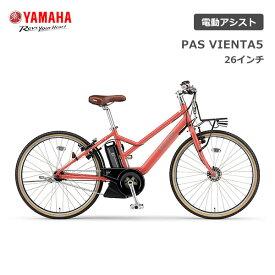 【500円クーポン】【店頭受取OK】【代引不可】電動自転車 YAMAHA PAS VIENTA5 26型 PA26V パス ヴィエンタ ファイブ ヤマハ シティサイクル 電動アシスト自転車 26インチ ebike e-bike