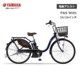【スポイチ】【店頭受取OK】【代引不可】電動自転車 YAMAHA PAS With パス ウィズ 24インチ 26インチ PA26W PA24W ヤマハ シティサイクル 電動アシスト自転車