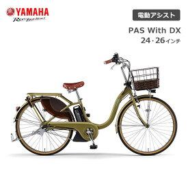 【スポイチ】【店頭受取OK】【代引不可】電動自転車 ヤマハ PAS With DX パス ウィズ デラックス 24インチ 26インチ PA26WDX PA24WDX YAMAHA