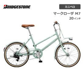 【500円クーポン】ミニベロ 自転車 ブリヂストン マークローザ M7 20インチ MRK07T ブリジストン bridgestone