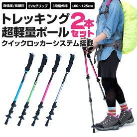 【500円クーポン】トレッキングポール 2本セット 軽量 ストック 登山 杖 トレッキング ウォーキング アウトドア 散歩 アルバートル ALBATRE