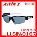 SWANS/スワンズ LION SINシリーズ LI SIN-0167 BK/W ブラック×ホワイト×ホワイト 偏光アイスブルーレンズ(両面マルチ) スポーツ用...
