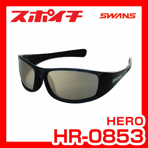 SWANS/スワンズ HERO HR-0853 ブラック×ブラック 偏光ライトスモークレンズ スポーツ用サングラス ゴルフ フィッシング ランニング ウォーキング