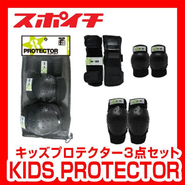 GOSK8/ゴースケート キッズ用プロテクター3点セット スケートボード用プロテクター 肘/膝/手首を守る 自転車用にも スケボー練習用ガード 子供用