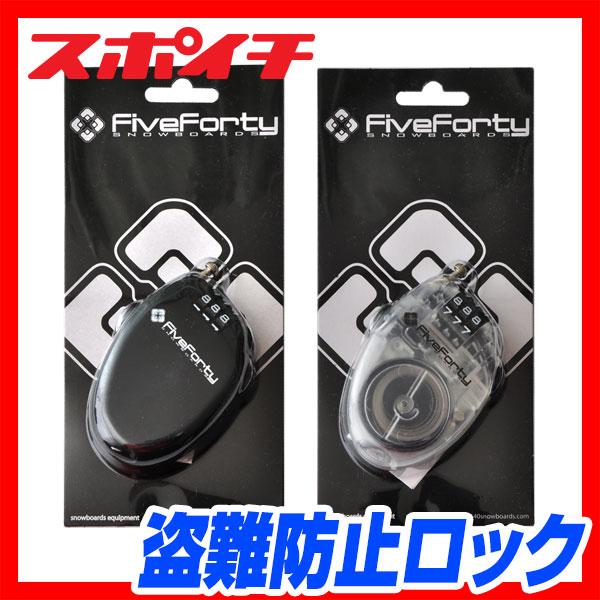 【激烈祭!3/20(火)】ワイヤーロック 盗難防止 カギ 鍵 キーロック ケーブルロック fiveforty wire lock