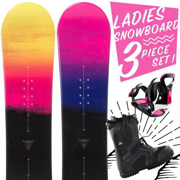 【超激烈祭】【スマホエントリーでポイント10倍2018/11/14(水) 10:00〜2018/11/21(水) 9:59】スノーボード 3点セット 板 レディース YUMMY 板 スノーボードブーツ スノーボードビンディング スノボ スノボー 3点 snowboard【まとめ買い相談可】
