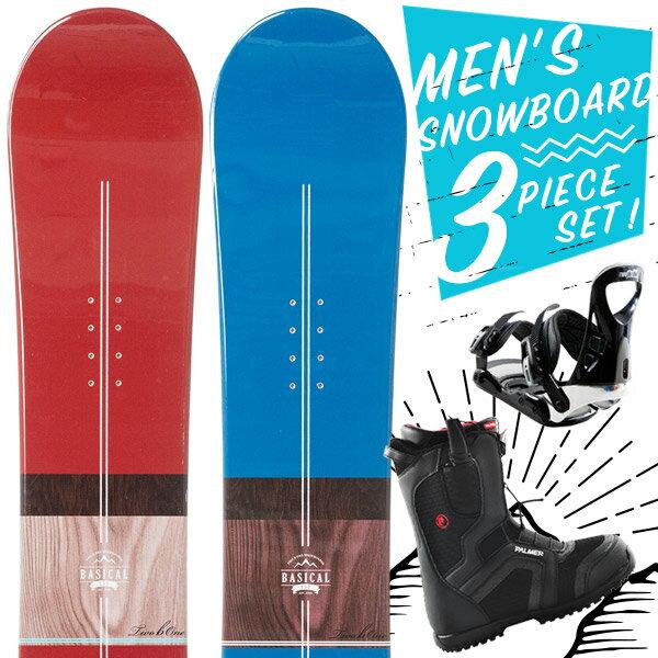 【デッキパッドプレゼント】【送料無料】スノーボード 3点セット 板 メンズ レディース BASICAL ボード 板 スノーボードブーツ スノーボードビンディング スノボ スノボー 3点 snowboard【まとめ買い相談可】
