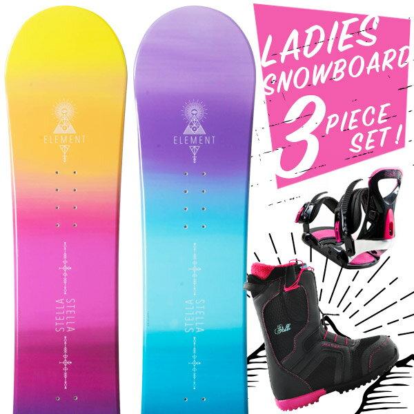 スノーボード 3点セット 板 レディース ELEMENT ボード 板 スノーボードブーツ スノーボードビンディング スノボ スノボー 3点 snowboard【まとめ買い相談可】
