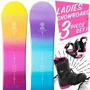 スノーボード 3点セット 板 レディース ELEMENT ボード 板 スノーボードブーツ スノーボードビンディング スノボ スノボー 3点 snowboard【...