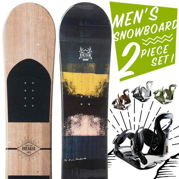 【送料無料】スノーボード 2点セット 板 メンズ レディース BREAKER DUSK 板 スノーボードビンディング スノボ スノボー 2点 snowboard【まとめ買い相談可】