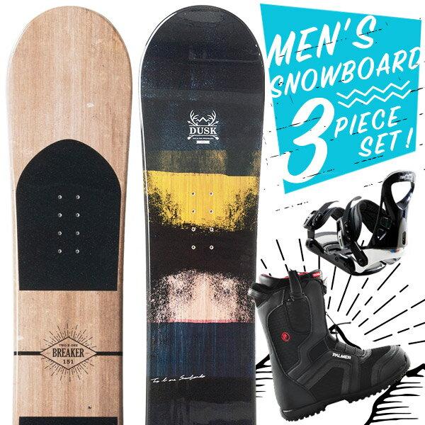スノーボード 3点セット 板 メンズ レディース BREAKER DUSK ボード 板 スノーボードブーツ スノーボードビンディング スノボ スノボー 3点 snowboard【まとめ買い相談可】