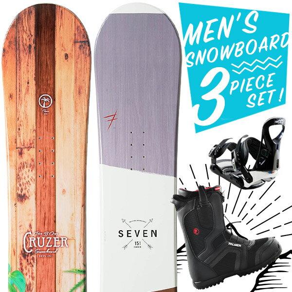 スノーボード 3点セット 板 メンズ レディース CURISER / SEVEN ボード 板 スノーボードブーツ スノーボードビンディング スノボ スノボー 3点 snowboard【まとめ買い相談可】