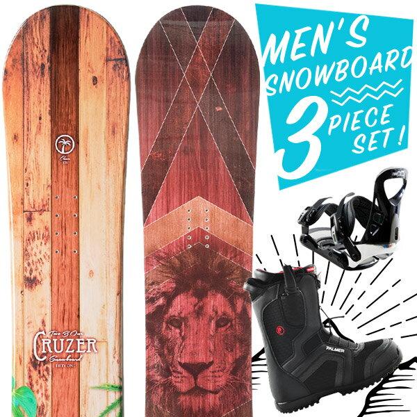 【送料無料】スノーボード 3点セット 板 メンズ レディース CURISER / JUNGLE STICK ボード 板 スノーボードブーツ スノーボードビンディング スノボ スノボー 3点 snowboard