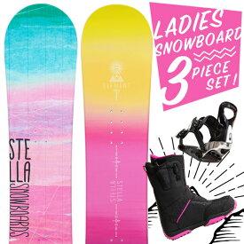 【増税前セール】【取付無料】スノーボード 3点セット 板 レディース RAYS ELEMENT ボード 板 スノーボード スノボ スノボー グラトリ 3点 snowboard【まとめ買い相談可】